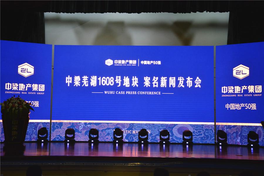 中梁芜湖首部钜著9.28亮相 定名皖江壹号院