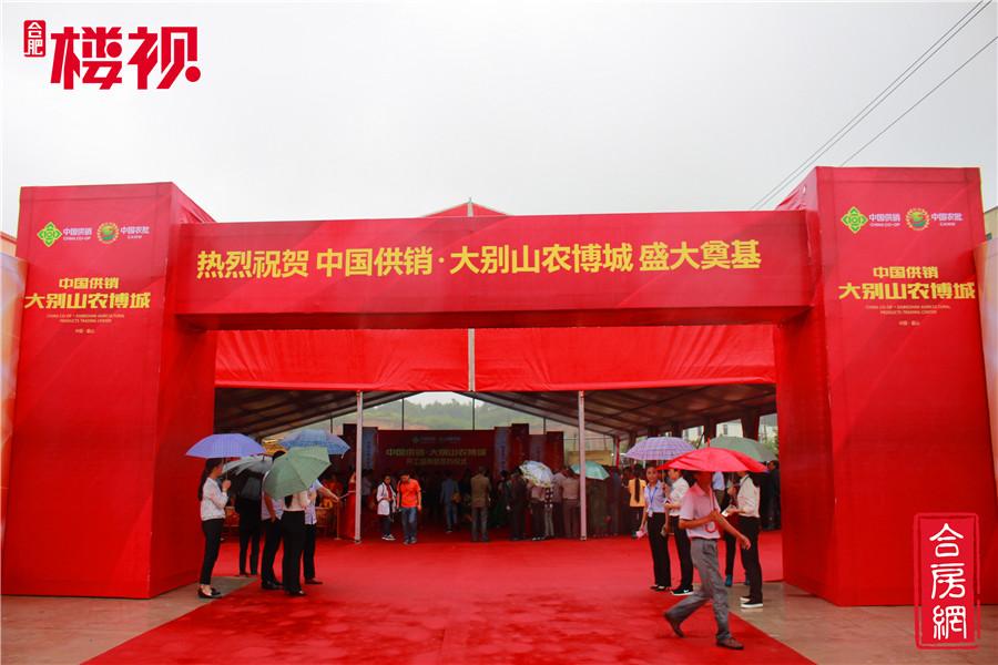 中国供销大别山农博城开工盛典荣耀举行