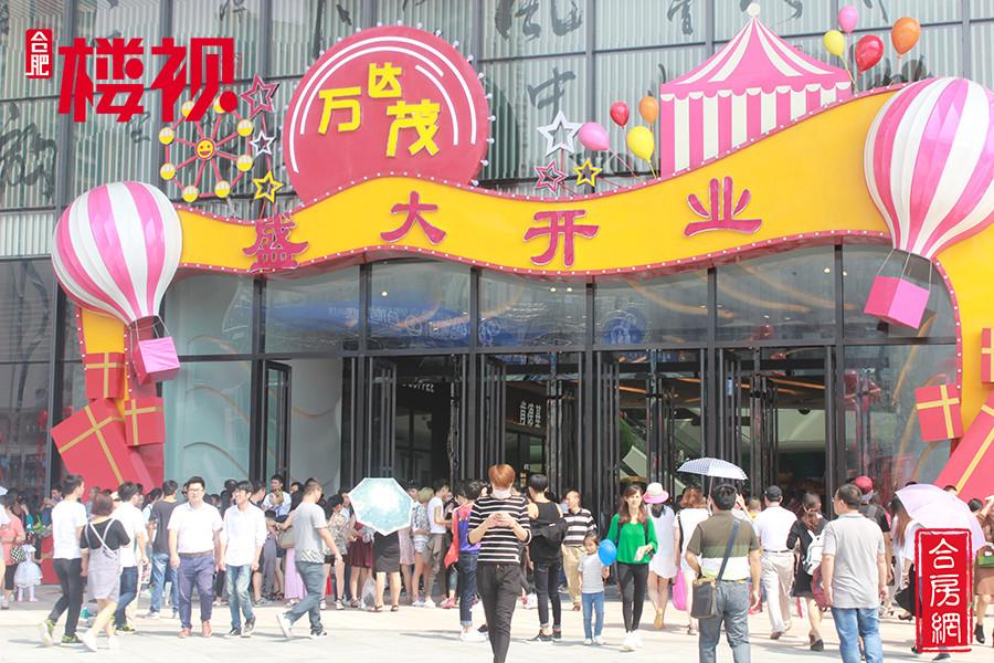 9月城事:合肥万达城开业 欲打造世界级旅游项目