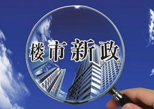 福州出台楼市调控新政 专家:已经连涨15个月