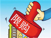 江苏昆山出台房产新政 房价涨幅季军开启限购模式
