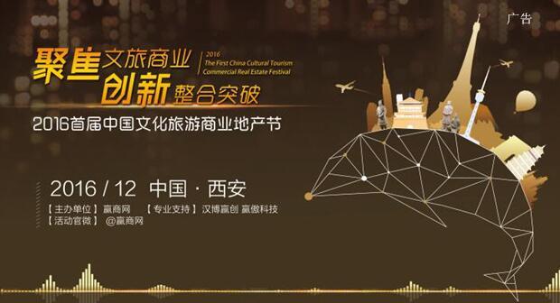2016首届中国文化旅游商业地产节将开幕 活动亮点提前曝光