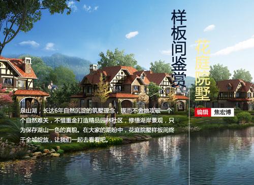 联华泉山湖:花庭院墅样板间绽放 邀您鉴赏