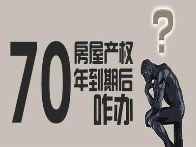 杨立新:住宅土地使用权续期有望写入民法典