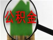 解惑:上海市住房公积金个人贷款政策调整问答