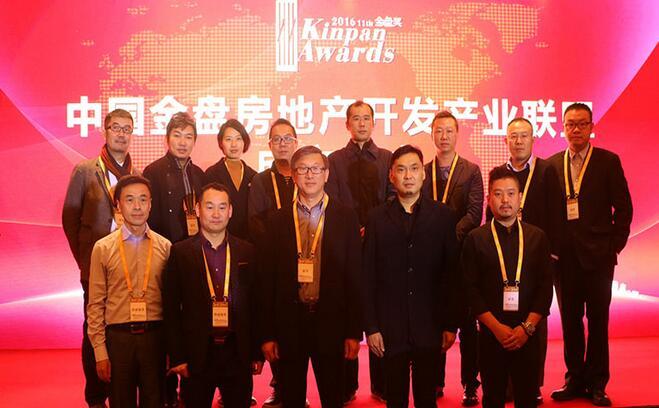 """热烈庆祝""""中国金盘房地产开发产业联盟""""成立"""