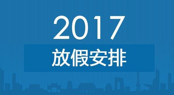 2017年部分节假日安排发布 1月27日起春节放假