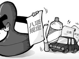 """蚌埠通报私设""""小金库""""等违反中央八项规定精神问题"""