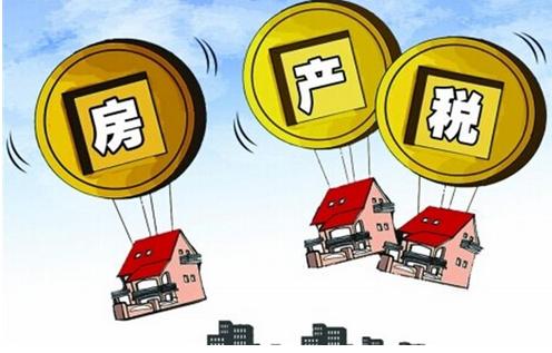 房地产税可抑制房产价格泡沫?可区别对待陆续推出