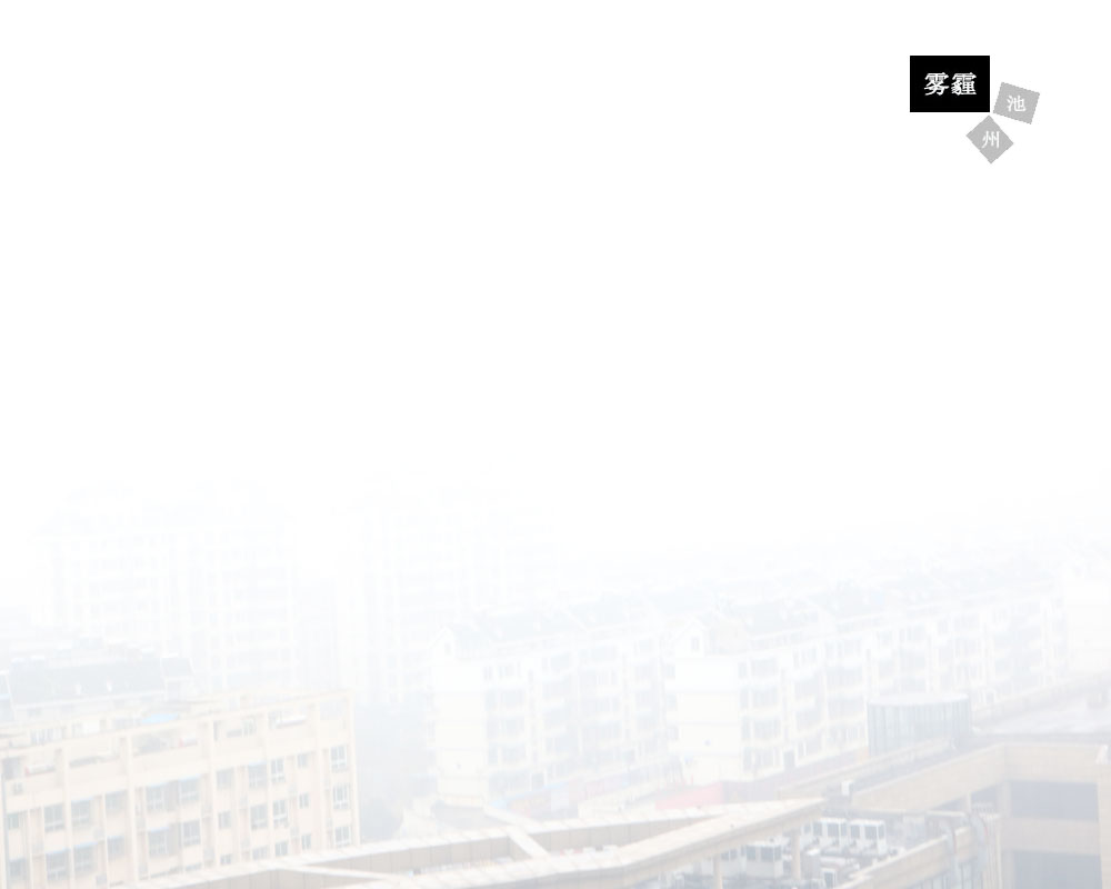 雾霾中国:雾霾下的池州是这样的!