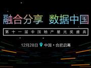 星空传媒控股董事长陈挚:互联网下一个十五年展望