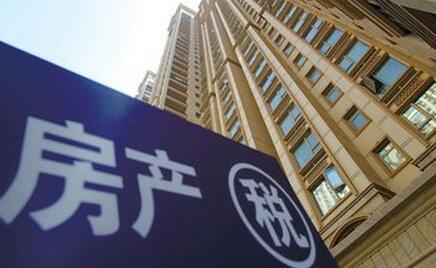 """重庆调整房产税政策:""""三无""""人员首套住房征税"""