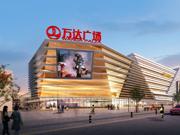 万达商业去年收入1430亿 王健林宣布此次转型成功