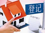2017年所有市县不动产登记将接入国家级信息平台