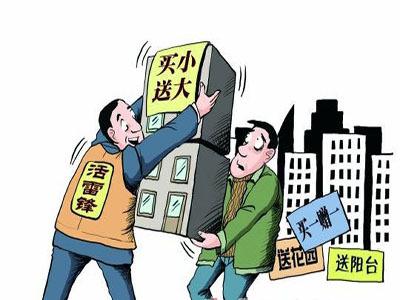 房地产企业偷送面积吸引客户 委员建议重罚开发商
