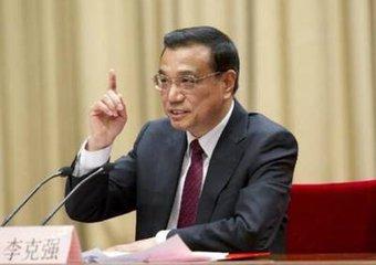 国务院总理李克强批示:继续提高货币化安置比例