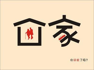 准备春节回家买房 淮房网告诉你新年置业六大优势!