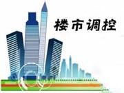 热点城市2017年楼市政策确定:严调控 稳市场