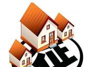 沪加强中介机构监管 类住宅整顿正制定意见