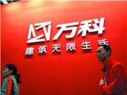 落定!万科A:华润集团转让股份获国资委批复