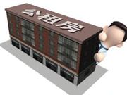 安徽将放宽公租房对象条件 新就业毕业生或可申请