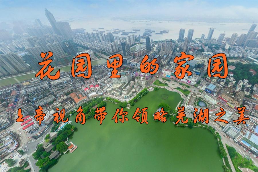 览尽江城美景 上帝视角带你领略芜湖之美