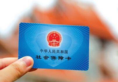 上海停止执行镇保 参保人员4月起纳入国家基本社保