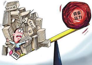 房企融资水龙头拧紧 楼市开始加速去杠杆
