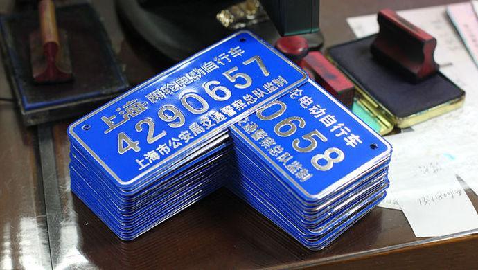 下月起上海非机动车临时号牌失效 再上路视为违法