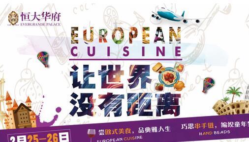 【南京恒大华府】畅想欧式美食文化,相聚华府好时光