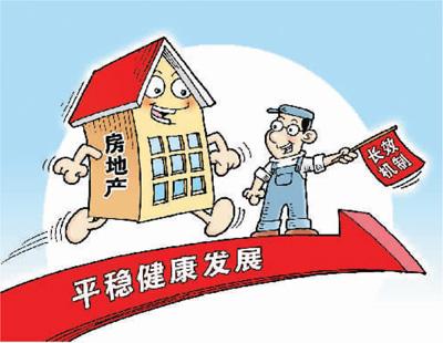 人民日报海外版:房地产市场容不下害群之马