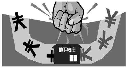 多部门加大打击地下钱庄力度 涉及外贸、房地产等