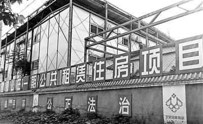 北京市实施公租房新标准 500米内须有公交站