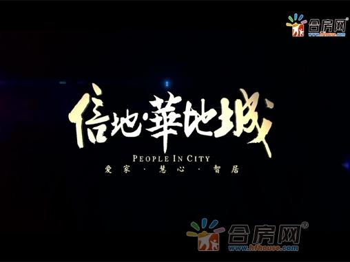 信地·华地城楼盘视频