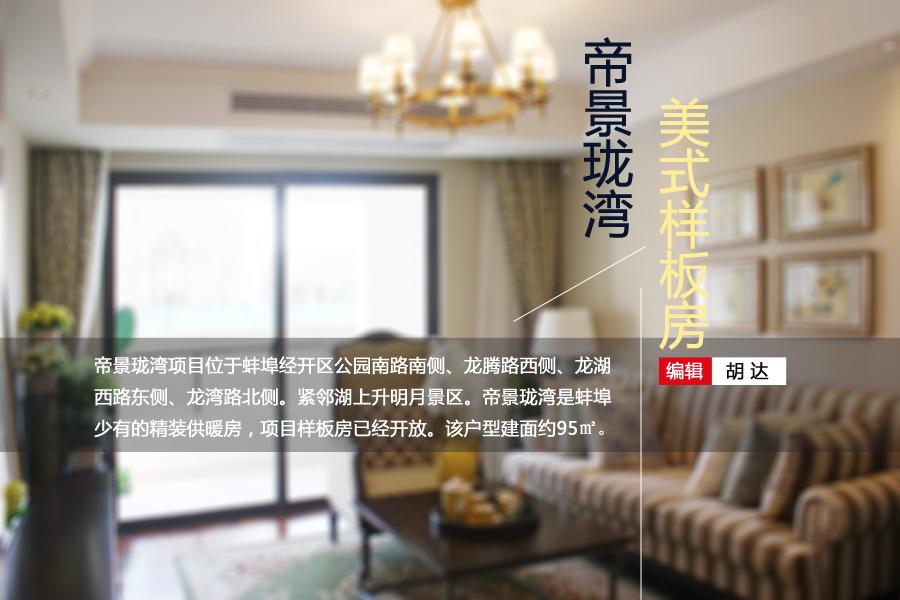 帝景珑湾建筑面积约95平美式样板房