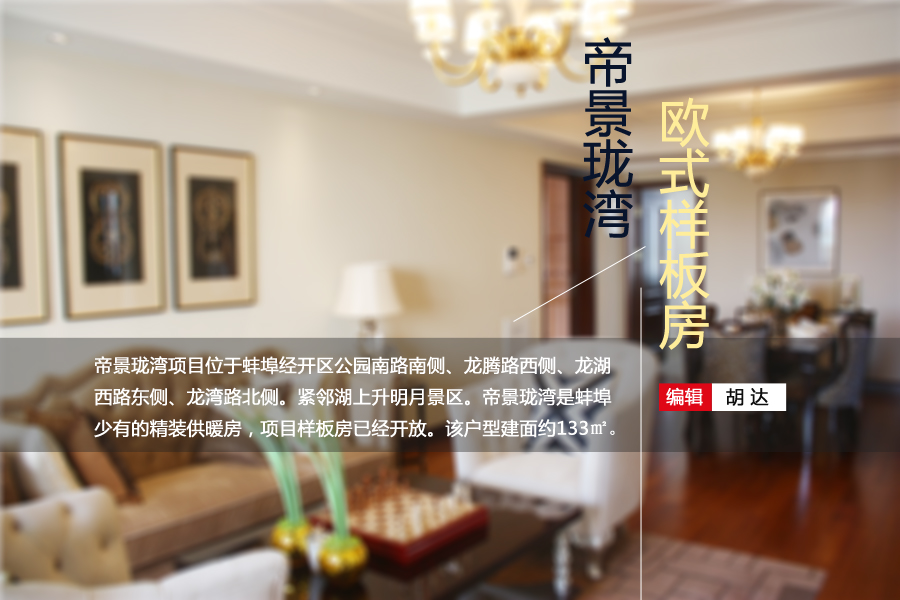 帝景珑湾建筑面积约133平欧式样板房