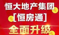 恒大江北帝景:恒房通全新升级 赚钱去