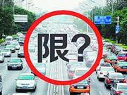 苏州拟对外地车辆在高峰时段内环快速路区域限行