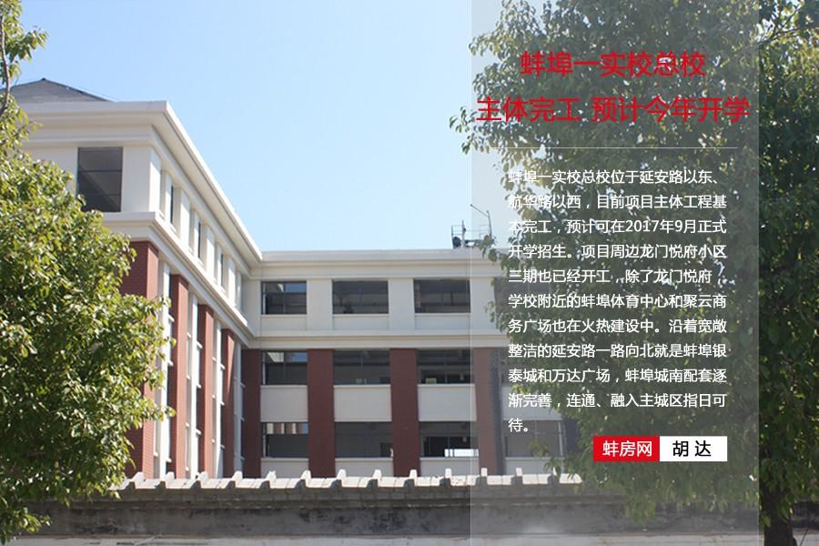 一实校总校将建成 蚌埠城南大建设如火如荼