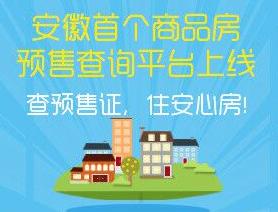 买房买个安心 3月安庆最新获预售证楼盘出炉