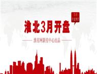 淮北楼市3月份开盘预告 掌握一手房源信息