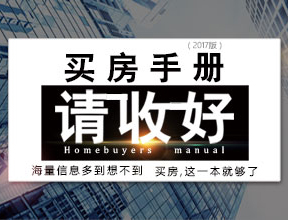 2017蚌埠最强买房手册 海量信息多到想不到