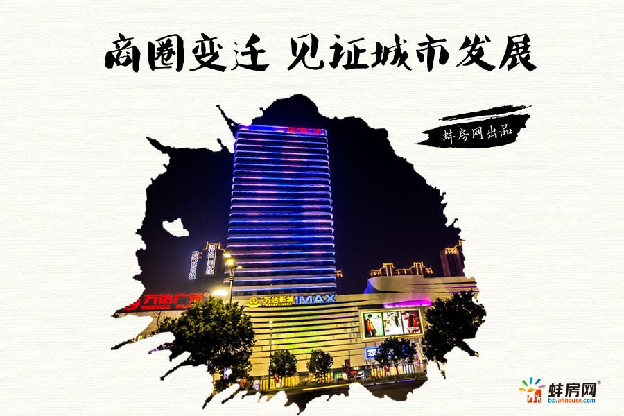 商圈变迁 蚌埠淮上和城南两区产业园已具规模效应