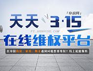 天天3.15 阜房网在线维权平台 你的购房帮手