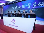 复星与广东发改委签约 共同设立千亿特色小镇建设