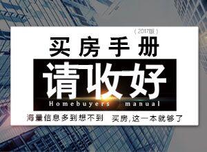 2017芜湖最强买房手册 海亮信息多到想不到