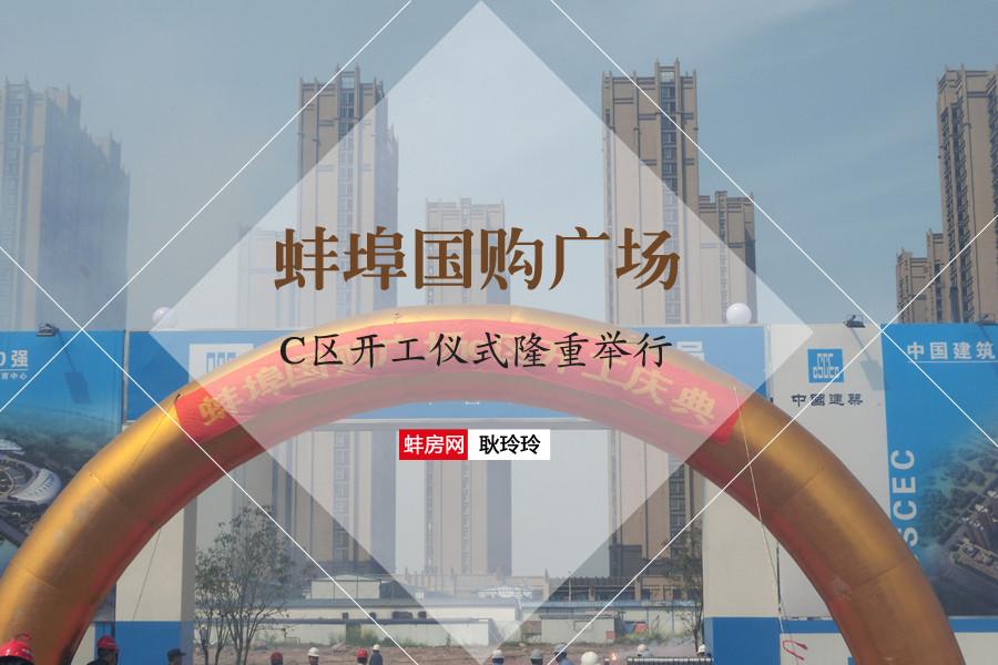 蚌埠国购广场C区开工仪式隆重举行