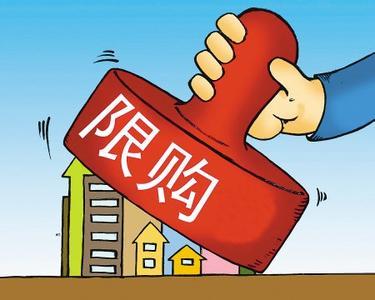 """16城楼市""""限售限购"""" 政策对投资客抛盘说不"""