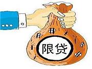 宁波限购又限贷:三类家庭不得在限购区域再购房