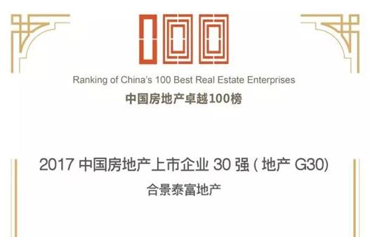 合景泰富核心利润率居内房股首位 一季度预售额77亿